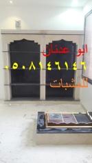 ابو عدنان للمشبات (189766829) 